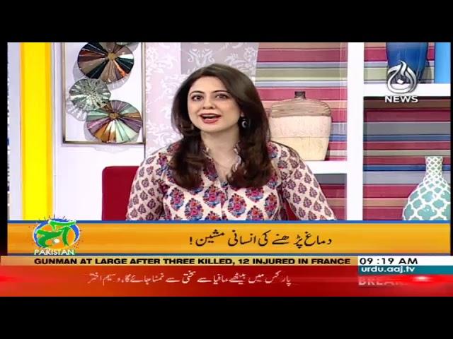 Aaj Pakistan With Sidra Iqbal | 12 December 2018 | Aaj News