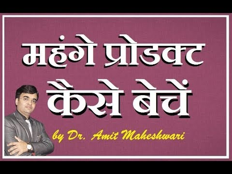 10 Best Marketing Tips to Sell Expensive Products | High Priced items in Hindi | Amit Maheshwari