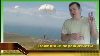 Крым наш. Вежливые люди и Военные летчики прыгают с парашютом. Авиация России ВКС(Вежливые люди в Крыму
