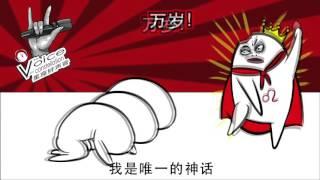 星座不求人 十二星座参加中国好声音 最后处女座终于崩溃了