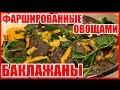 баклажаны фаршированные овощами под гнетом