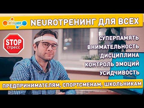 Тренинги для мозга взрослым и детям в Нижнем Новгороде. Нейромир.