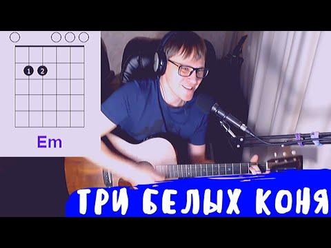 3 БЕЛЫХ КОНЯ аккорды 🎸 кавер табы как играть на гитаре