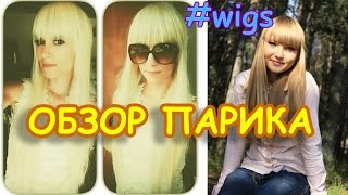 Парик блондинки, краткий обзор парика. Купить парик в Украине.