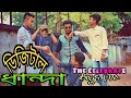 Digital Dhanda | u09a1u09bfu099cu09bfu099fu09beu09b2 u09a7u09beu09a8u09cdu09a6u09be | New Bangla Fanny video 2018 | The Celebrate Boys LTD Mp3