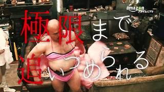 松本人志が送る『ドキュメンタル』シーズン4 60秒予告|Amazon プライム・ビデオ thumbnail