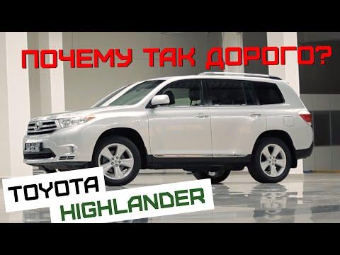 Toyota Highlander   Надежность - самое главное