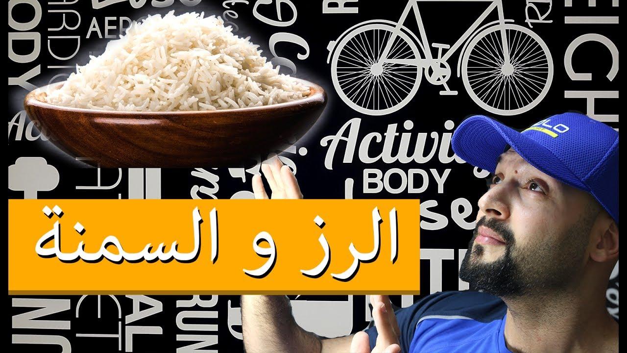 هل الرز هو سبب السمنة في العالم العربي Youtube