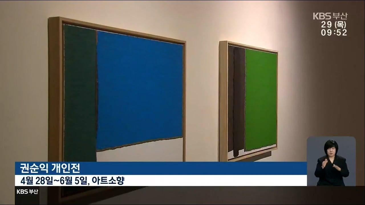 Kwon Soon-ik: Solo exhibition