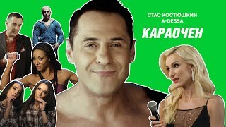 Стас Костюшкин проект A-Dessa - Караочен