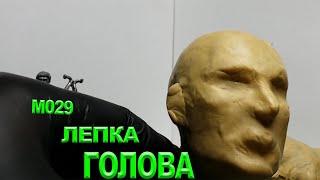 Примерная лепка из пластилина головы. Голова из пластилина. Как лепить голову. Уроки лепки.