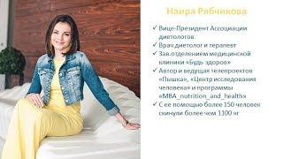 Наира Рябчикова врач диетолог и терапевт о Вэлнесс