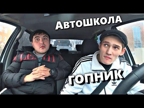 ГОПНИК на УРОКЕ ВОЖДЕНИЯ - ПРАНК