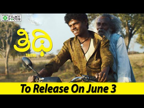 Thithi Kannada Movie To Release On June 3...