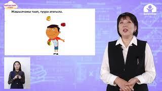 1-класс. Кыргыз тили / Жашылчалар / ТЕЛЕСАБАК / 12.11.2020