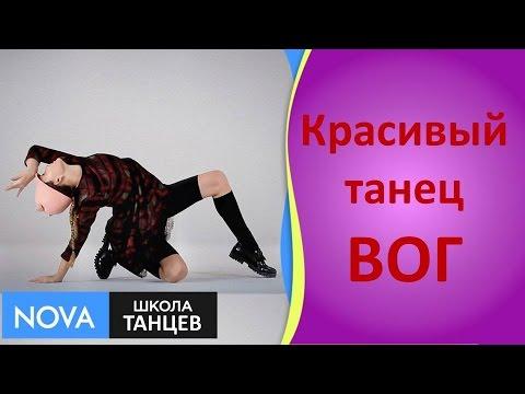 Танец ВОГ  Девушка красиво танцует ВОГ  Школа танцев - NOVA