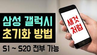 [삼성 갤럭시 스마트폰 공장초기화 방법, S20, S1…