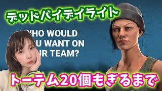 【DbD】トーテム20個もぎるまで~トーテムもぎ男リターンズ~【yuki】