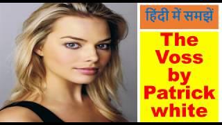 Summary of The Voss by Patrick white हिंदी में समझें