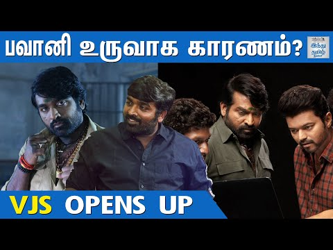 vijay-lokesh-are-the-reasons-for-bavani-character-s-success-vijay-sethupathy-interview-master