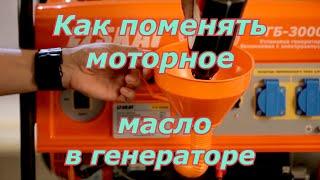 Замена масла. Как сменить моторное масло в генераторе.(, 2015-09-28T08:30:50.000Z)