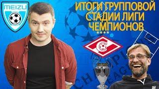 Итоги групповой стадии Лиги Чемпионов - 3й тайм с Владимиром Стогниенко by Meizu #38