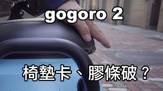 gogoro 2 坐墊彈不起來?膠條破掉?這樣做就行!