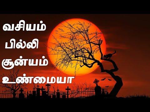 Pilli Soonyam Vaipathu Eppadi | Vasiyam Seivathu Eppadi | வசியம் செய்வது எப்படி | Vasiya Manthiram