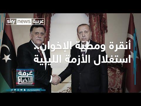 أنقرة ومطيّة الإخوان.. استغلال الأزمة الليبية