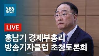 홍남기 경제부총리 겸 기획재정부 장관 방송기자클럽 초청토론회   특집 SBS 뉴스