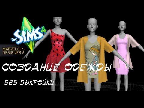 The Sims 4/Создание одежды в Marvelous Designer