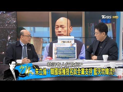 朱立倫:韓國瑜獲提名2020就全黨支持!國民黨也吹韓流?少康戰情室 20190212