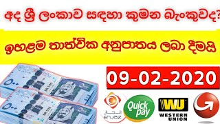 09-02-2020 Saudi riyal exchange rate in to Sri Lankan currency by today Saudi riyal rate