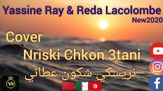 Yassine Ray ( Nriski Chkon 3tani ).  أغنية نريسكي شكون عطاني، نافيكي زماني (أغاني الحراكة)