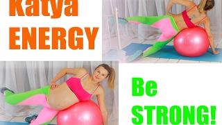 УПРАЖНЕНИЯ НА ФИТБОЛЕ для БЕРЕМЕННЫХ (Katya Energy)