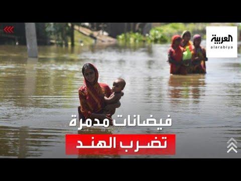 فيضانات مميتة تضرب ولاية كيرالا الهندية  - نشر قبل 24 دقيقة