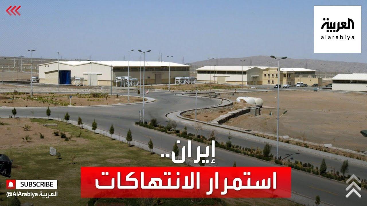 إيران ترد على استهداف نطنز برفع تخصيب اليورانيوم إلى 60%  - نشر قبل 2 ساعة