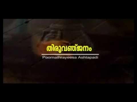Athiramaneeyam. .. Poornathrayeesa Ashtapathi....