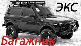видео Багажник на пятидверную Lada 4x4