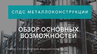 Новый продукт СПДС Металлоконструкции — обзор основных возможностей