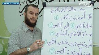 С нуля и до Корана: урок №34