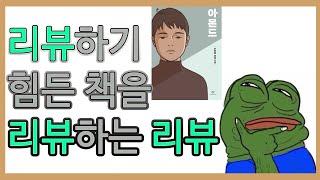 조금 이상한 '아몬드' 리뷰