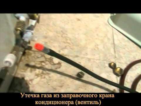 Заправка кондиционера газом