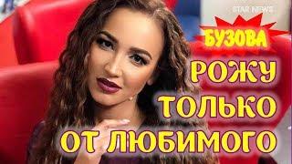 Ольга Бузова - откровенное признание о родах!