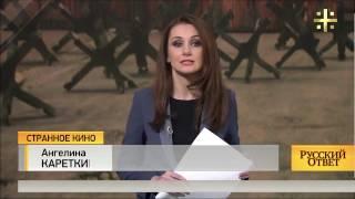 Русский ответ: Телеканал BBC выпустил скандальный сериал