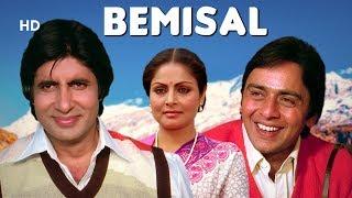 Romantic Hindi Movie | Amitabh Bachchan | Vinod Mehra | Rakhee Gulzar | BEMISAL