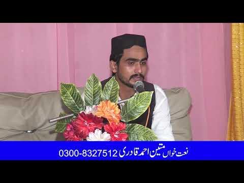 Sarkar jeya sona Aya e na ana ye nat Muteen Ahmad Qadri