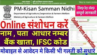 मोबाइल से संशोधन करें प्रधानमंत्री किसान सम्मान निधी योजना  pm kisan yojana form online correction