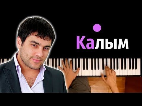 Мурат Тхагалегов - За тебя Калым отдам ● караоке | PIANO_KARAOKE ● ᴴᴰ + НОТЫ & MIDI
