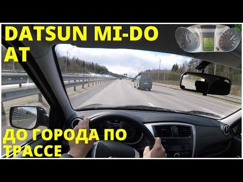 Datsun Mi Do испытываем трассой
